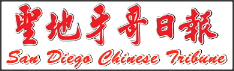 San Diego Chinese Tribune